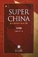 SUPER CHINA 超大国中国の未来予測