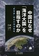"""中国はなぜ「海洋大国」を目指すのか """"新常態""""時代の海洋戦略"""