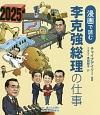 漫画で読む 李克強総理の仕事