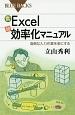 カラー図解・Excel「超」効率化マニュアル 面倒な入力作業を楽にする