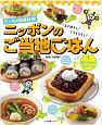どっちの料理対決!えらぼう!つくろう!ニッポンのご当地ごはん 朝ごはんとスイーツ (1)