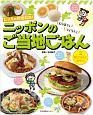 どっちの料理対決!えらぼう!つくろう!ニッポンのご当地ごはん 昼ごはんとおやつ (2)