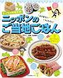 どっちの料理対決!えらぼう!つくろう!ニッポンのご当地ごはん 夜ごはんとデザート (3)