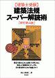 建築士受験 建築法規スーパー解読術<新訂第4版>