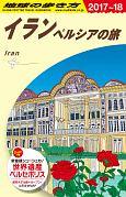 地球の歩き方 イラン ペルシアの旅 2017~2018