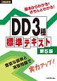 工事担任者 DD3種 標準テキスト<第5版>