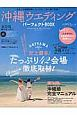 沖縄ウエディング パーフェクトBOOK 2017 (1)