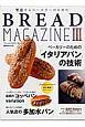 繁盛するベーカリーのためのBREAD MAGAZINE (3)