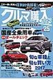 クルマ購入ガイド 新車を買いたい人のための購入専門誌(25)