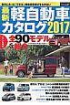 最新・軽自動車カタログ 2017