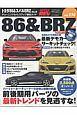 トヨタ86&スバルBRZ チューニング&ドレスアップ徹底ガイド(8)