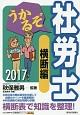 うかるぞ社労士 横断編 2017
