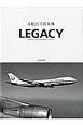 4発JET旅客機 LEGACY QUAD JET AIRLINERS STORY