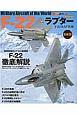 F-22ラプター<最新版>