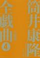 筒井康隆全戯曲 大魔神 CD付 (4)