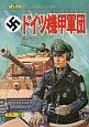 壮烈!ドイツ機甲軍団<復刻版>