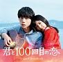 君と100回目の恋(DVD付)