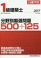 1級建築士 分野別厳選問題 500+125 平成29年