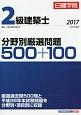 2級建築士 分野別厳選問題 500+100 平成29年