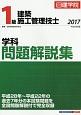 1級 建築施工管理技士 学科 問題解説集 平成29年