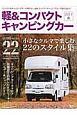 軽&コンパクト キャンピングカー 2017春