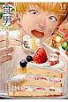 食男 食べる男子を見るマンガ (11)