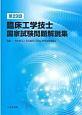 臨床工学技士 国家試験問題解説集 第29回