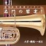 全日本吹奏楽コンクール 名門の饗宴! 大学・職場・一般II