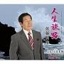人生旅路/ふるさと日本海