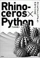 Rhinoceros×Python コンピュテーショナル・デザイン入門