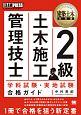 建築土木教科書 2級土木施工管理技士 学科試験・実地試験 合格ガイド