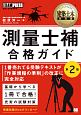 建築土木教科書 測量士補 合格ガイド<第2版>