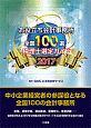 お役立ち会計事務所 全国100選 税理士選定ガイド 2017