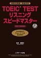TOEIC TEST リスニングスピードマスター NEW EDITION