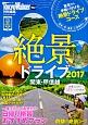 絶景ドライブ 関東・甲信越 2017 東京から手軽に行ける絶景ドライブコース