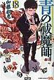 青の祓魔師-エクソシスト- (18)