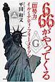 666がやってくる 「闇勢力」イルミナティ・フリーメイソン