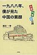 一九八八年、僕が見た中国の素顔 火車・汽車・船の旅