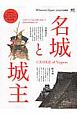 名城と城主 別冊Discover Japan CULTURE 覚えておきたい城100選<完全保存版>