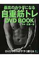 最高のカラダになる自重筋トレDVD BOOK DVDでわかりやすく鍛える