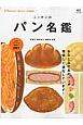 ニッポンのパン名鑑 別冊Discover Japan FOOD THE BEST BREAD