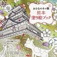 おとなのネコ旅 熊本 塗り絵ブック