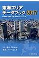 東海エリアデータブック 2017