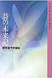 詩の未来記 原田道子評論集