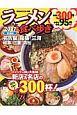 ラーメン食べ歩き<東海版> 2017