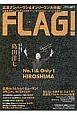"""FLAG! 広島ナンバーワン&オンリーワン 広島の""""今""""を発信するライフスタイル情報ブック(6)"""