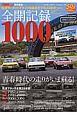 全開記録1000 CARトップ特別編集 プレイバック1982-2016筑波35年史