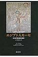 エジプト人モーセ ある記憶痕跡の解読