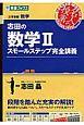 志田の数学2 スモールステップ完全講義 大学受験数学
