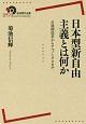 日本型新自由主義とは何か 占領期改革からアベノミクスまで